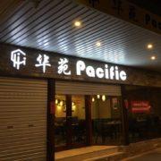 pacific-restaurant-02